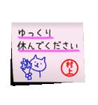 村上さん専用・付箋でペタッと敬語スタンプ(個別スタンプ:22)