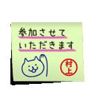 村上さん専用・付箋でペタッと敬語スタンプ(個別スタンプ:23)