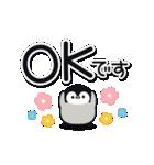 うごく♪心くばりペンギン でか文字ver.(個別スタンプ:01)