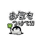 うごく♪心くばりペンギン でか文字ver.(個別スタンプ:12)