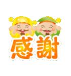 動く♪ぴかぴか七福神 2(個別スタンプ:14)