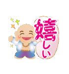動く♪ぴかぴか七福神 2(個別スタンプ:19)