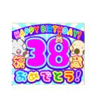 25歳〜48歳まで お誕生日用 フラダンスな犬(個別スタンプ:14)