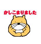 陸のカワウソ其ノ三(個別スタンプ:10)