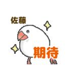 【佐藤専用】文鳥さんスタンプ(個別スタンプ:02)