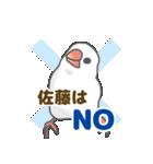【佐藤専用】文鳥さんスタンプ(個別スタンプ:04)