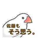 【佐藤専用】文鳥さんスタンプ(個別スタンプ:05)