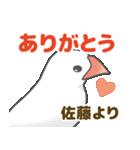 【佐藤専用】文鳥さんスタンプ(個別スタンプ:06)