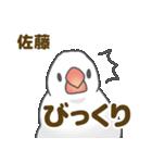 【佐藤専用】文鳥さんスタンプ(個別スタンプ:07)