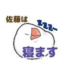 【佐藤専用】文鳥さんスタンプ(個別スタンプ:11)