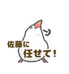 【佐藤専用】文鳥さんスタンプ(個別スタンプ:12)