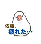 【佐藤専用】文鳥さんスタンプ(個別スタンプ:14)