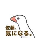 【佐藤専用】文鳥さんスタンプ(個別スタンプ:15)