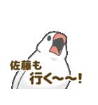 【佐藤専用】文鳥さんスタンプ(個別スタンプ:16)