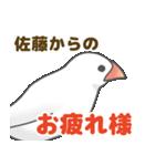 【佐藤専用】文鳥さんスタンプ(個別スタンプ:18)
