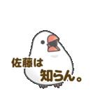 【佐藤専用】文鳥さんスタンプ(個別スタンプ:20)