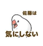 【佐藤専用】文鳥さんスタンプ(個別スタンプ:21)