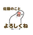 【佐藤専用】文鳥さんスタンプ(個別スタンプ:22)