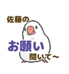 【佐藤専用】文鳥さんスタンプ(個別スタンプ:23)