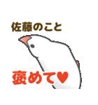 【佐藤専用】文鳥さんスタンプ(個別スタンプ:24)