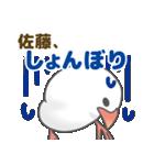 【佐藤専用】文鳥さんスタンプ(個別スタンプ:25)