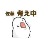 【佐藤専用】文鳥さんスタンプ(個別スタンプ:26)