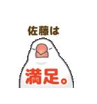 【佐藤専用】文鳥さんスタンプ(個別スタンプ:27)
