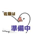 【佐藤専用】文鳥さんスタンプ(個別スタンプ:28)