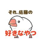 【佐藤専用】文鳥さんスタンプ(個別スタンプ:29)