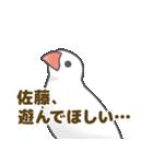 【佐藤専用】文鳥さんスタンプ(個別スタンプ:30)