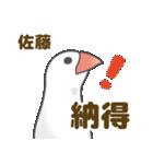 【佐藤専用】文鳥さんスタンプ(個別スタンプ:31)