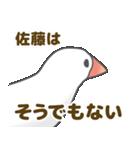 【佐藤専用】文鳥さんスタンプ(個別スタンプ:32)