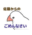 【佐藤専用】文鳥さんスタンプ(個別スタンプ:36)