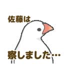 【佐藤専用】文鳥さんスタンプ(個別スタンプ:37)