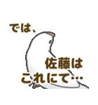 【佐藤専用】文鳥さんスタンプ(個別スタンプ:39)