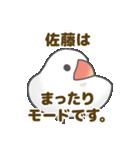 【佐藤専用】文鳥さんスタンプ(個別スタンプ:40)