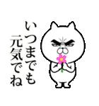 目ヂカラ☆にゃんこ18(個別スタンプ:08)