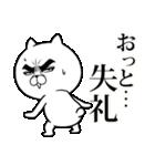 目ヂカラ☆にゃんこ18(個別スタンプ:11)