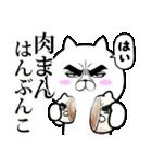 目ヂカラ☆にゃんこ18(個別スタンプ:14)