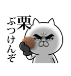 目ヂカラ☆にゃんこ18(個別スタンプ:18)