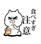 目ヂカラ☆にゃんこ18(個別スタンプ:20)