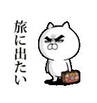 目ヂカラ☆にゃんこ18(個別スタンプ:23)