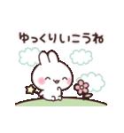 癒しウサギの優しい言葉(個別スタンプ:23)