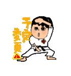 少林寺拳法(頑張れ娘ver.)(個別スタンプ:05)