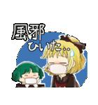 地霊殿スタンプ〜東方Project〜(個別スタンプ:38)