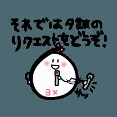 [LINEスタンプ] もちごめ(嫁編)