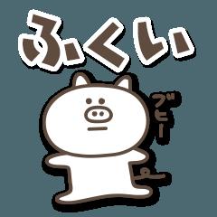 ぶたまるの福井弁 日常会話