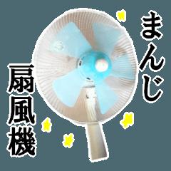 【実写】扇風機
