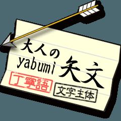 大人の矢文 -yabumi- 丁寧語