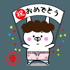 ゆるウサ☆母専用スタンプ